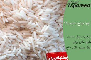بهترین برنج دمسیاه